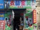 湖滨-湖滨15平米服饰鞋包-童装店9000万元