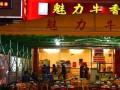 广州魅力牛香加盟 牛杂火锅加盟 加盟门槛低1-5万元