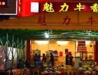 深圳魅力牛香加盟 牛杂火锅加盟 加盟门槛低1-5万元