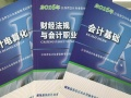南京六合区欣乐新村附近专业优质的会计培训班