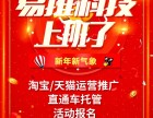 潍坊网店运营 直通车推广 产品拍照 首页 详情页设计