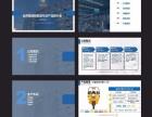 【PPT设计】招商竞标 商务报告 设计策划第一选择