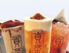 广州贡茶奶茶加盟 广州贡茶代理