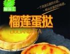 榴莲酥榴莲王加盟加盟 蛋糕店 投资金额 1-5万元