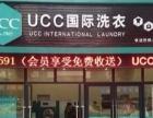 UCC国际洗衣干洗店转让