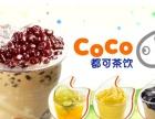 2019年加盟coco奶茶怎么样?