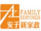 安子新家政加盟