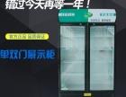 冷藏展示柜立式商用冰箱冰柜饮料饮品保鲜柜 双门冷柜陈列柜 电