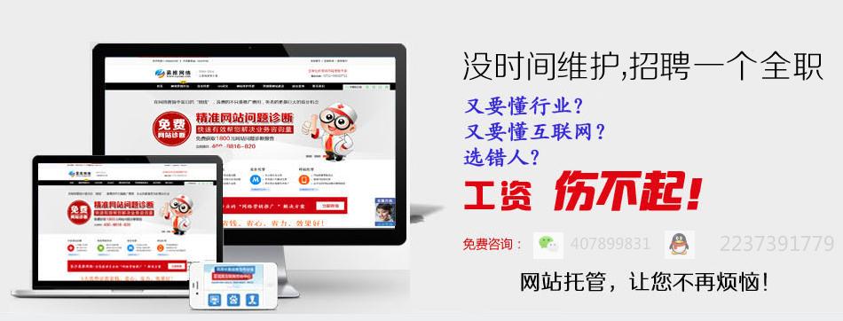 长沙网站托管 网站代运营 长沙网站优化 长沙新媒体代运营