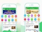 城市生活app 移动互联平台+抢先一步创业了