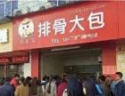 漳州包子加盟 月入3万 1对1教技术 上手快
