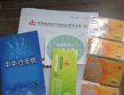 中华保险,诚信为本