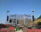 广州大型活动策划灯光音响出租各种活动庆典物料显示屏