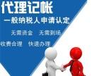 成都双流代理记账公司纳税申报税务咨询200元起