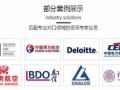 北京最专业的翻译公司,多家世界500强企业合作伙伴