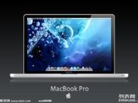 天津市苹果电脑安装双系统 MacBook全系列安装双系统