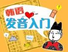 洛阳韩语培训 新环球教育 小班教学 课堂氛围好
