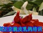 深圳光明乳鸽培训哪里学好,正宗光明红烧乳鸽技术培训