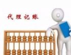 工商注册、代理记账、公司注销、财务顾问 一站式服务