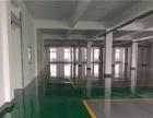 扬州瑞达专业环氧地坪漆·自流平施工·多年施工经验
