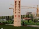 门牌 宣传栏 楼层索引 楼顶字 企业形象墙背景