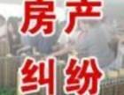 宝山买卖合同纠纷律师 宝山租赁合同纠纷律师 宝山房产纠纷律师