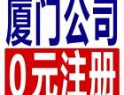 厦门公司注册代办营业执照财务代理记账报税工商变更注销