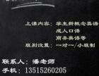 常州武进假期新概念英语培训/学生英语补习辅导班
