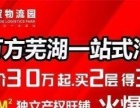 芜湖国购汽车城总价30万起的沿街门面火热销售中