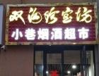 出租淇滨商业街卖场