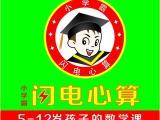 武汉幼儿心算培训班费用 辅导咨询培训