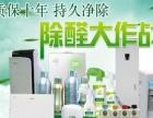 装修除甲醛就选宜昌本土较好的公司爱康环保