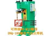 河北广丰供应DNQ-100型螺母焊机气动加压数控调节焊接牢固