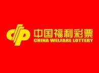 2500元全套设备开设中国福利彩票天津站