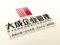 阜阳商标申请找大成,快速,高效,成功率高