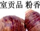 土特产茶油芋头罗汉果等土特产美食