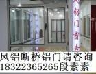 天津维盾断桥铝门窗厂家直销价格优惠