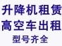 上海 升降机租赁 登高车租赁 升降车租赁 高空车租赁