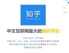 深圳知乎信息流广告怎么做?