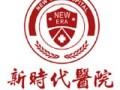 广州新时代医院怎么样