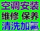 福州仓山区专业空调维修 加氨 清洗.拆装