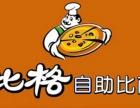 圣比格披萨加盟/比格披萨自助餐加盟