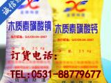 山东现货供应 木质素磺酸钙 木钙 木质磺酸钙 厂家 价格直销