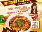 重庆冒菜加盟哪家好-妙滋妙味冒菜加盟店生意火爆!