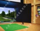 北京室内模拟高尔夫 室内高尔夫价格