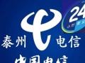 【中国电信】泰州电信宽带便民办理一个电话宽带到家
