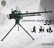 模拟射击设备-射击俱乐部-射击设备-35高射炮全国招商