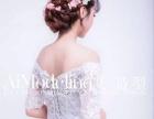 艾造型婚纱礼服馆