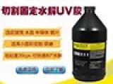 玻璃cnc水解uv胶,水溶性uv胶,摄像头玻璃水解uv胶
