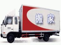 重庆秀山红运搬家